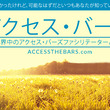 6/24(土)アクセ…