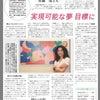 今日の上毛新聞にの画像