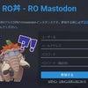 RO丼(マストドン)って???の画像