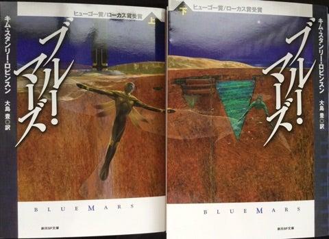 SF小説『ブルー・マーズ』〜火星...