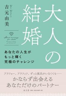 最新刊『大人の結婚』(水王舎)