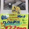 訳あり クークルMⅡ2台入荷!菅原本店で試乗できます!の画像
