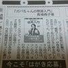 夕刊フジに…☆の画像