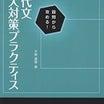 【早稲田国語は満点が狙えます】早稲田大学  厳選 現代文攻略ルート