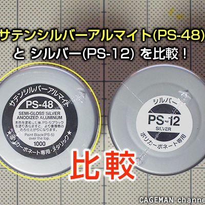 タミヤカラー ポリカーボネート用「サテンシルバーアルマイトPS-48」VS「シルの記事に添付されている画像