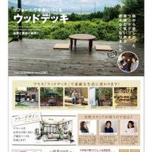 雑誌掲載情報 【今治…