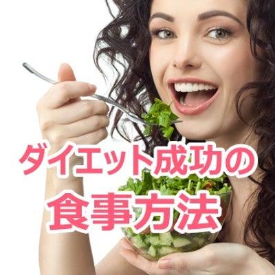 私がダイエットに成功した具体的方法【食事編】の記事に添付されている画像