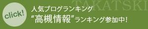 日本ブログランキングバナー