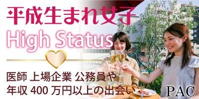 平成生まれ女子限定ハイステータスパーティー@札幌
