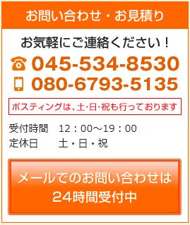 横浜集客サービスお問い合わせ・電話番号045-534-8530