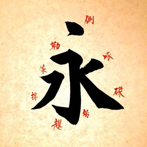 永字八法「努」 | 武田双龍の美しい文字を身につける方法