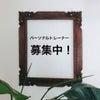 【福山市シーパワー】スタッフ募集!の画像