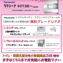 リフォームキャンペーン(キッチン)の記事に添付されている画像