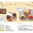 夏休みイベント☆パン…