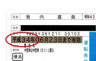 平成 34 年 西暦 和暦西暦変換表