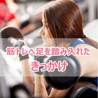 私がダイエットに成功した具体的方法【運動編①(筋トレをするきっかけ)】の記事に添付されている画像