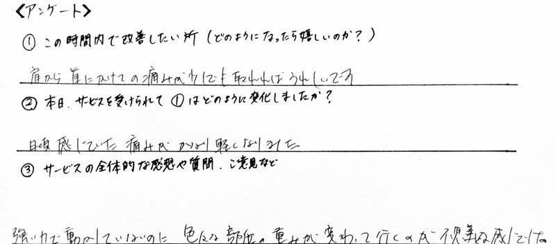 大阪 さとう式リンパケア 整体OK 004