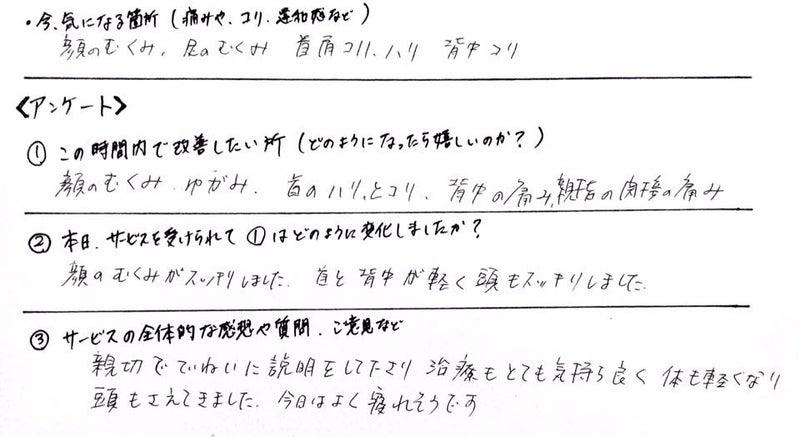 大阪 さとう式リンパケア 整体OK 007