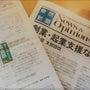 ◆新聞に英会話コラム…