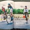 「ロードバイクとGTレース」バイシクルナビ取材の画像