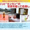 『懸賞なび』×虫さされに効く「キンカン」のTwitterコラボキャンペーン実施中☆の画像