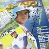 夏の高校野球栃木大会 組み合わせ決まるの画像
