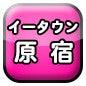 原宿ポータルサイトHP無料リンク登録Harajuku Webホームページ東京 原宿