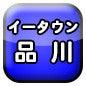 品川ポータルサイトHP無料リンク登録Shinagawa Webホームページ品川区