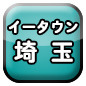 埼玉ポータルサイトHP無料リンク登録Saitama Webホームページ埼玉県