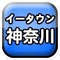 神奈川ポータルサイトHP無料リンク登録Kanagawa Webホームページ神奈川県