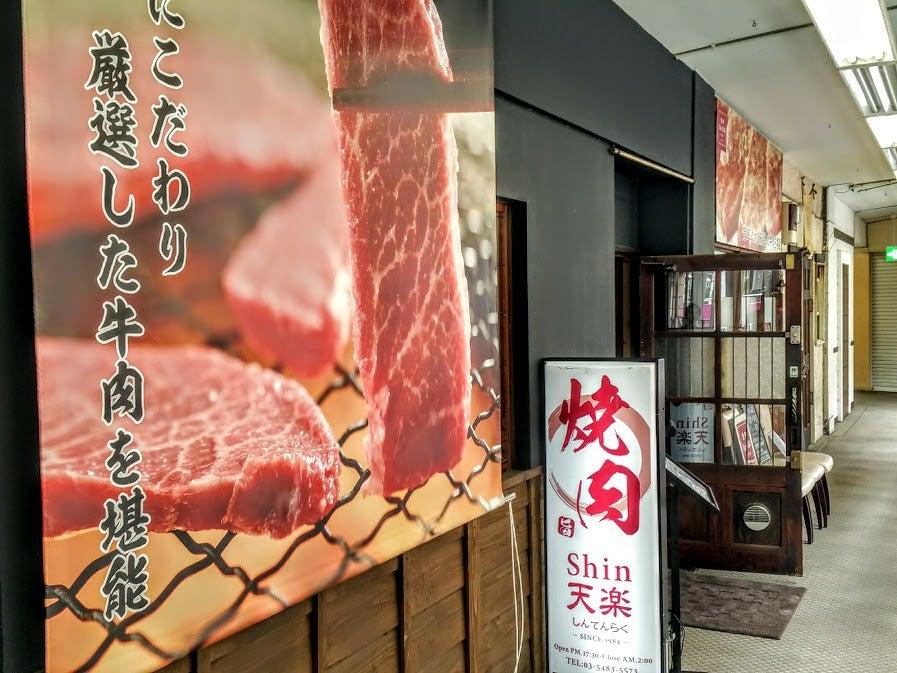 昭和の香り漂うカオスなランドマーク自由が丘デパートに登場!『焼肉Shin天楽 / しんてんらく』