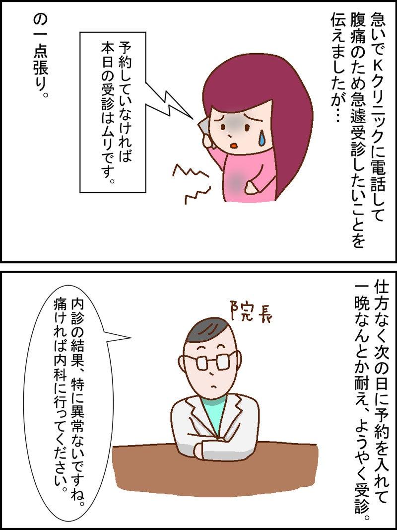 後 人工 腹痛 授精
