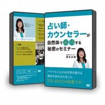 DVD版「占い師・カ…