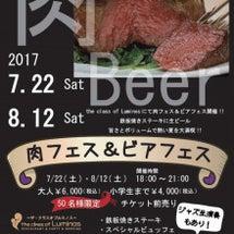 肉フェス&ビアフェス…