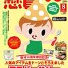 【創刊14周年記念号】『懸賞なび』8月号 本日発売☆の画像