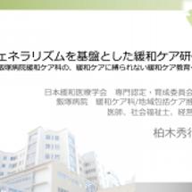 【緩和医療学会 学術…
