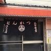 千葉大原 源氏食堂でブランチの画像