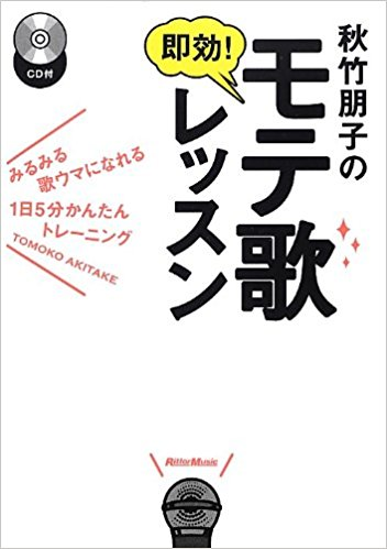 「秋竹朋子の即効! モテ歌レッスン」リットーミュージック