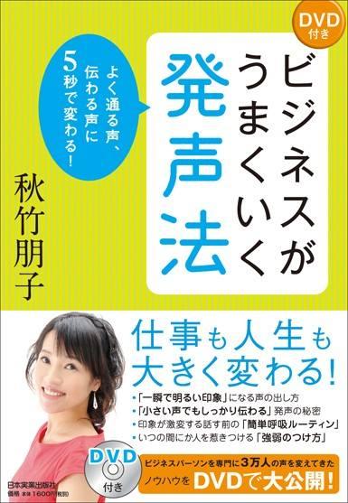 「ビジネスがうまくいく発声法」日本実業出版社