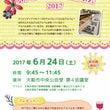 6/24(土)ハッピ…