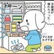 あなたの家庭用冷蔵庫…