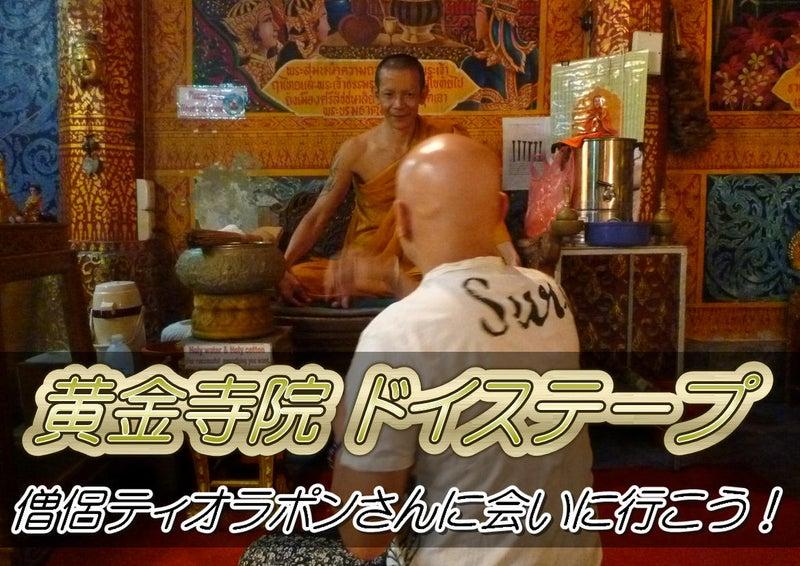 チェンマイ☆僧侶ティオラポンさんに会いに行こう01