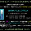 No. 16  IBRO PCA LOTIONお得情報ファイナルの画像