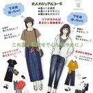 SSB(スマートスタイルブック)夏号&大人カジュアル&販売開始!!の記事より
