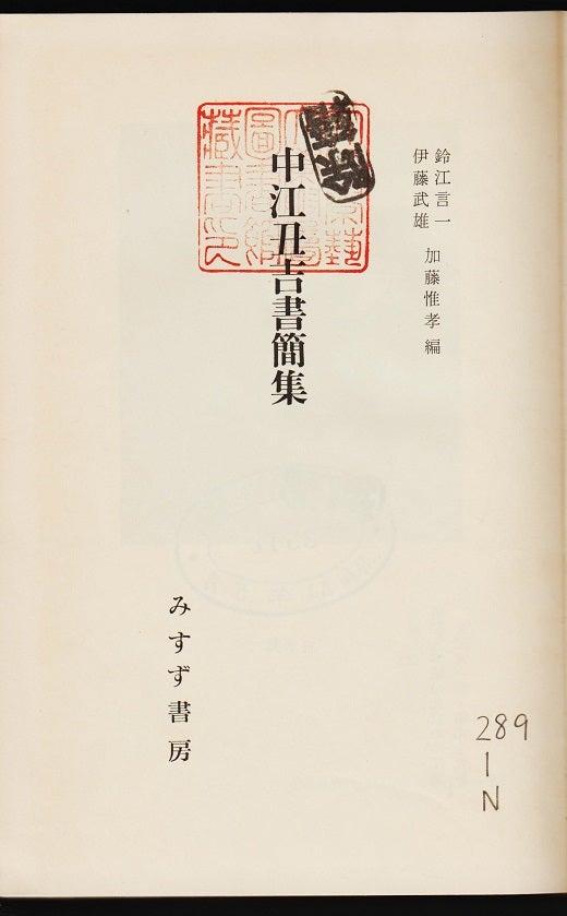 猫の後ろ姿 1846 中江丑吉という...