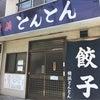 横浜 横浜とんとんでお昼ごはんの画像