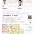 関西東洋医学の会から…