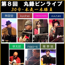 【 ♬〜LIVE情報…