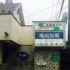 武蔵境 境南浴場の画像