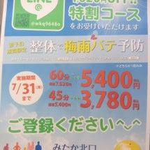 LINE限定☆梅雨バ…